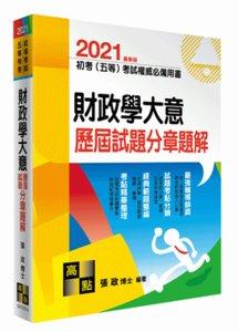 財政學大意歷屆試題分章題解 (適用: 初考(五等).各類特考)-cover