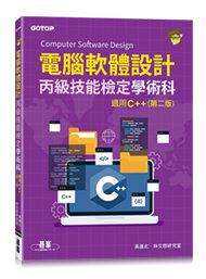 電腦軟體設計丙級技能檢定學術科|適用C++ (第二版)-cover