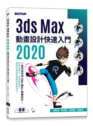 3ds Max 2020 動畫設計快速入門-cover