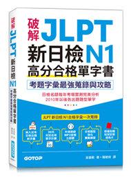 破解JLPT新日檢N1高分合格單字書:考題字彙最強蒐錄與攻略(附考衝單字別冊、遮色片、MP3音檔QR Code)-cover