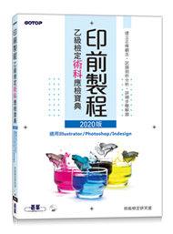 印前製程乙級檢定術科應檢寶典|2020版-cover