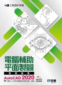 TQC+ 電腦輔助平面製圖認證指南 AutoCAD 2020-cover