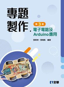 專題製作 - 電子電路及 Arduino 應用, 3/e-cover