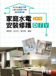 家庭水電安裝修護 DIY, 6/e-cover