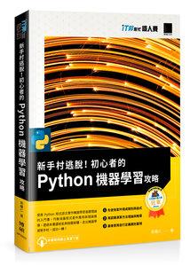新手村逃脫!初心者的 Python 機器學習攻略(iT邦幫忙鐵人賽系列書)-cover