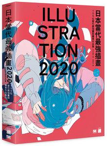 日本當代最強插畫 2020:150 位當代最強畫師豪華作品集-cover