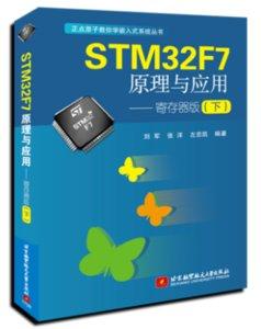STM32F7 原理與應用 — 寄存器版 (下)-cover