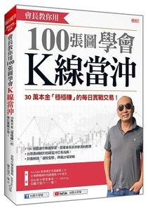 會長教你用 100張圖學會K線當沖:30萬本金「穩穩賺」的每日實戰交易-cover