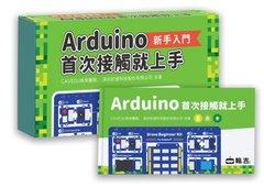 Arduino 首次接觸就上手 (套件組合)-cover