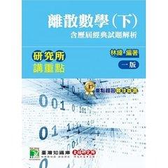 研究所講重點【離散數學(下)(含歷屆經典試題解析)】-cover