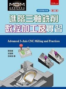 進階三軸銑削數控加工及實習, 2/e-cover
