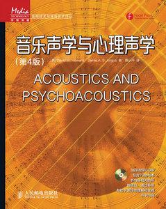 音樂聲學與心理聲學(第4版)-cover