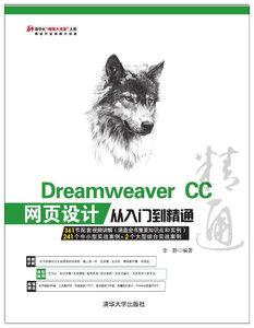 Dreamweaver CC網頁設計從入門到精通-cover