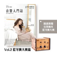 《2020音響入門誌》Vol.2 無線擴大機篇-cover