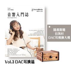 《2020音響入門誌》Vol.3 DAC耳擴篇-cover