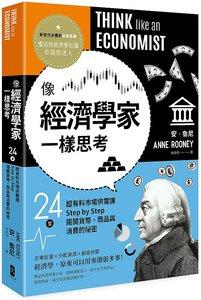 像經濟學家一樣思考:24堂超有料市場供需課,Step by Step揭開貨幣、商品與消費的祕密-cover
