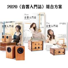 《2020音響入門誌》Vol.1~Vol.3全套組合-cover