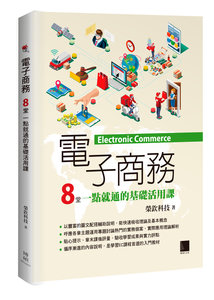 電子商務:8堂一點就通的基礎活用課-cover