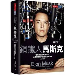 鋼鐵人馬斯克:從特斯拉到太空探索,大夢想家如何創造驚奇的未來 (最新增訂版)-cover