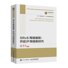 國之重器出版工程 SRv6 網絡編程:開啟 IP 網絡新時代-cover
