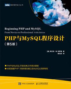PHP與MySQL程序設計 第5版-cover