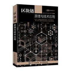區塊鏈原理與技術應用-cover