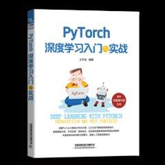 PyTorch 深度學習入門與實戰-cover