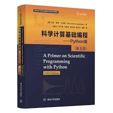 科學計算基礎編程 — Python版, 5/e (A Primer on Scientific Programming with Python, 5/e)-cover
