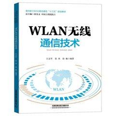 WLAN 無線通信技術 -cover