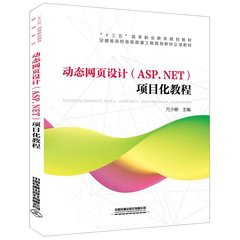 動態網頁設計(ASP.NET)項目化教程 -cover