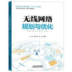 無線網絡規劃與優化 -cover