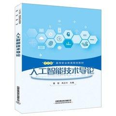 人工智能技術導論 -cover
