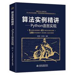 算法實例精講——Python語言實現-cover