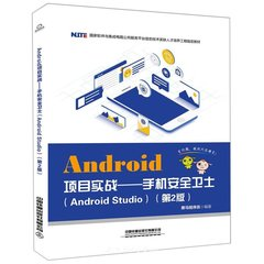Android項目實戰——手機安全衛士(Android Studio)(第2版) -cover