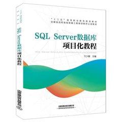 SQL Server數據庫項目化教程\-cover