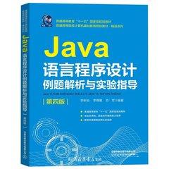 Java語言程序設計例題解析與實驗指導(第四版) -cover