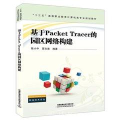 基於Packet Tracer的園區網絡構建 -cover
