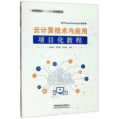 雲計算技術與應用項目化教程-cover