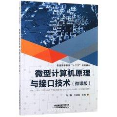 微型計算機原理與接口技術(微課版)-cover