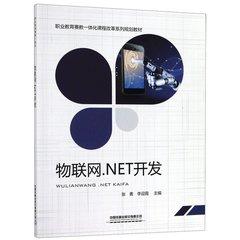 物聯網.NET開發 -cover