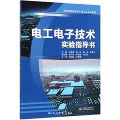電工電子技術實驗指導書-cover