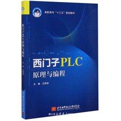西門子PLC原理與編程-cover