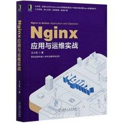 Nginx 應用與運維實戰 -cover