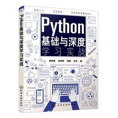 Python基礎與深度學習實戰 -cover