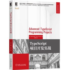 TypeScript 項目開發實戰-cover