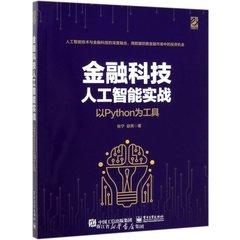 金融科技人工智能實戰(以Python為工具)
