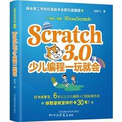 Scratch3.0少兒編程一玩就會 -cover