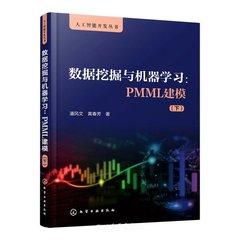 人工智能開發叢書--數據挖掘與機器學習:PMML建模(下) -cover