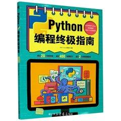 Python編程終極指南-cover
