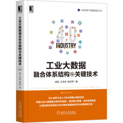 工業大數據融合體系結構與關鍵技術-cover